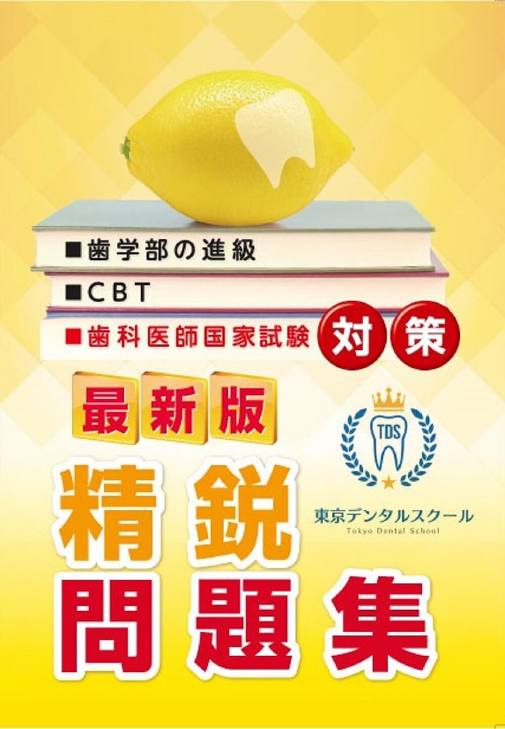 最新版 歯科医師国家試験対策 東京デンタルスクール 精鋭問題集